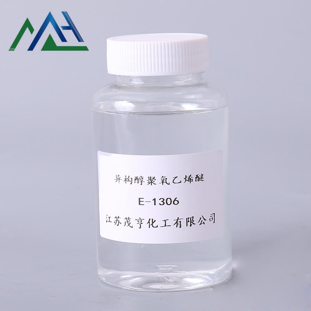 乳化剂E-1306