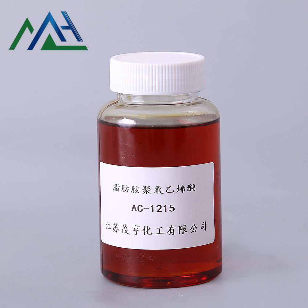 添加剂AC-1215
