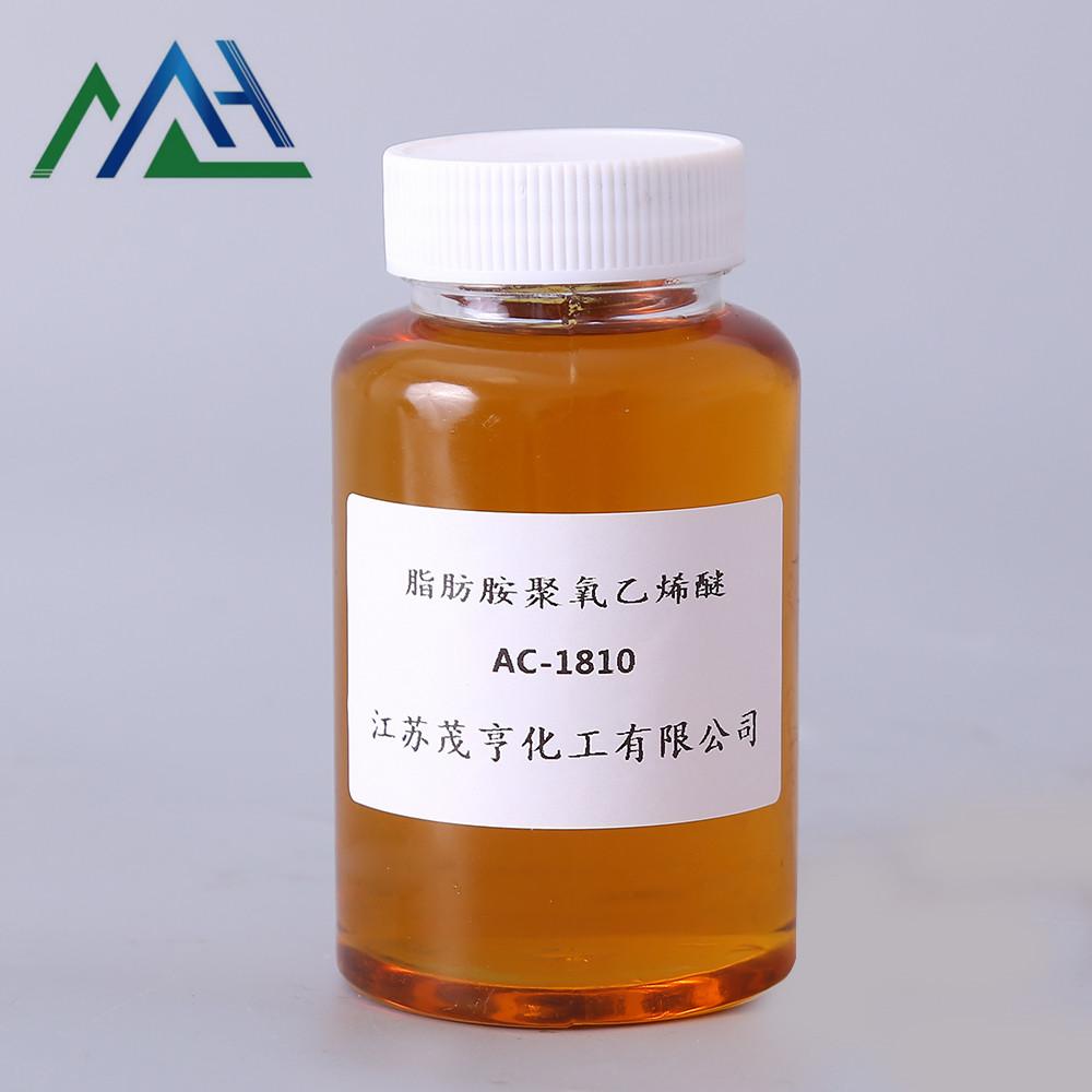 添加剂AC-1810