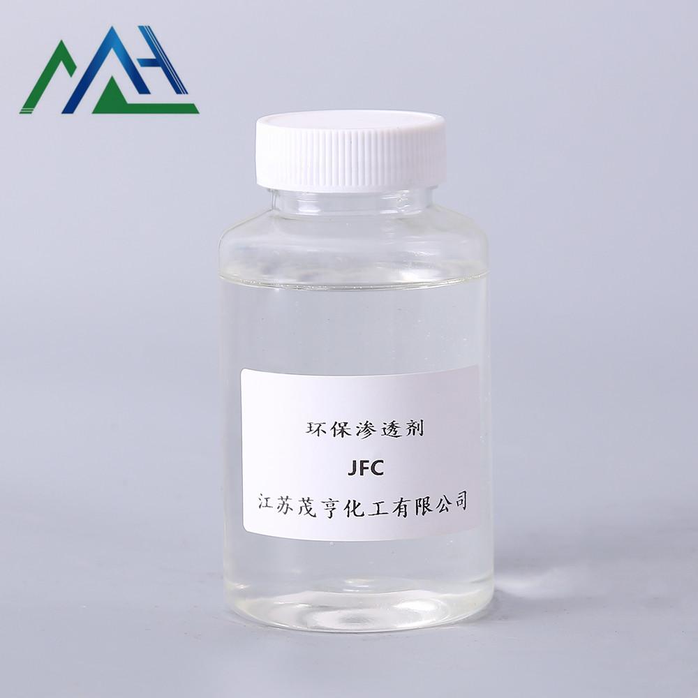环保渗透剂JFC