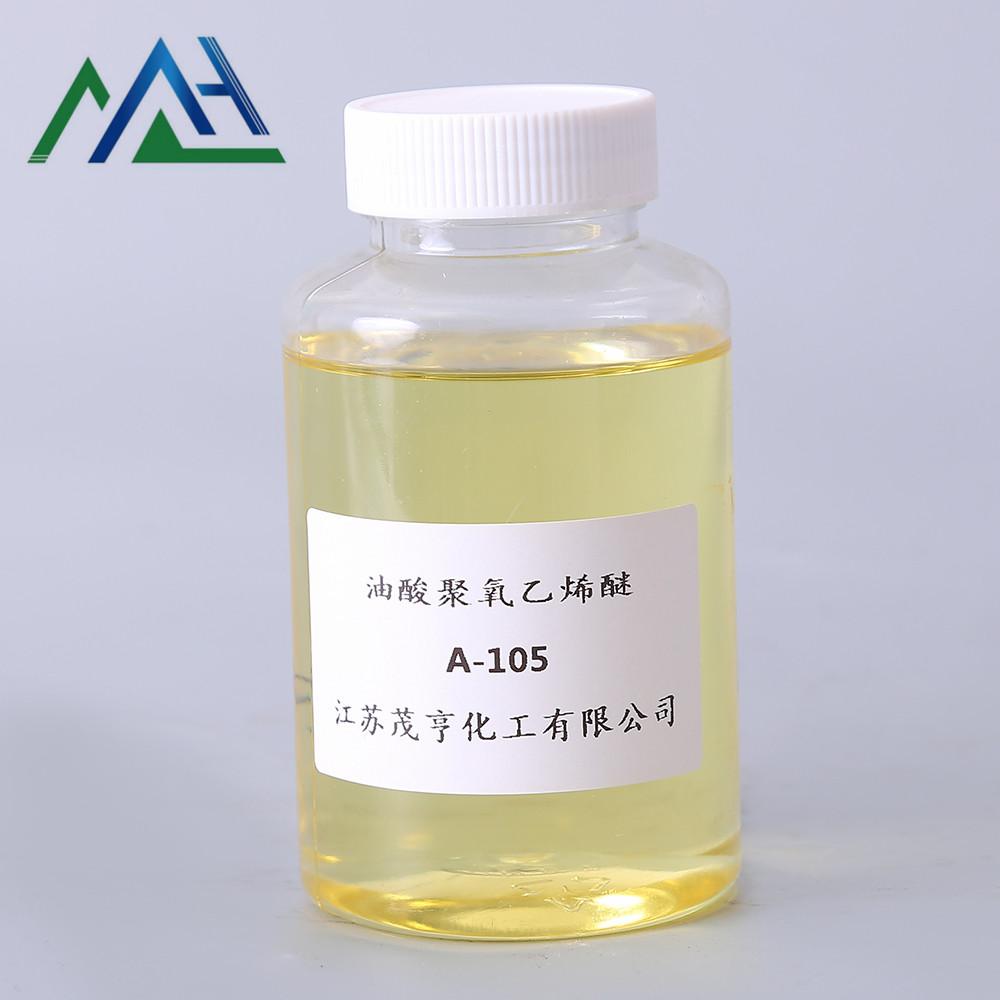 乳化剂A-105
