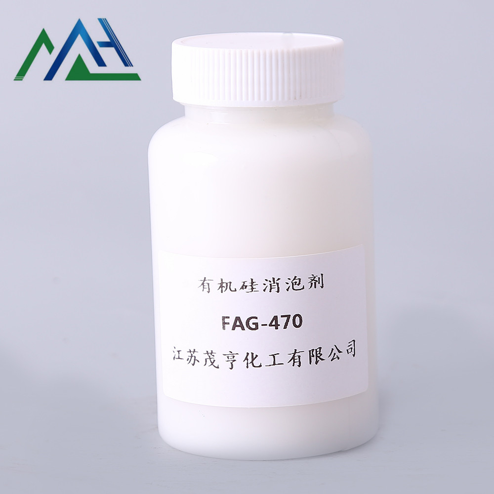 有机硅消泡剂FAG-470