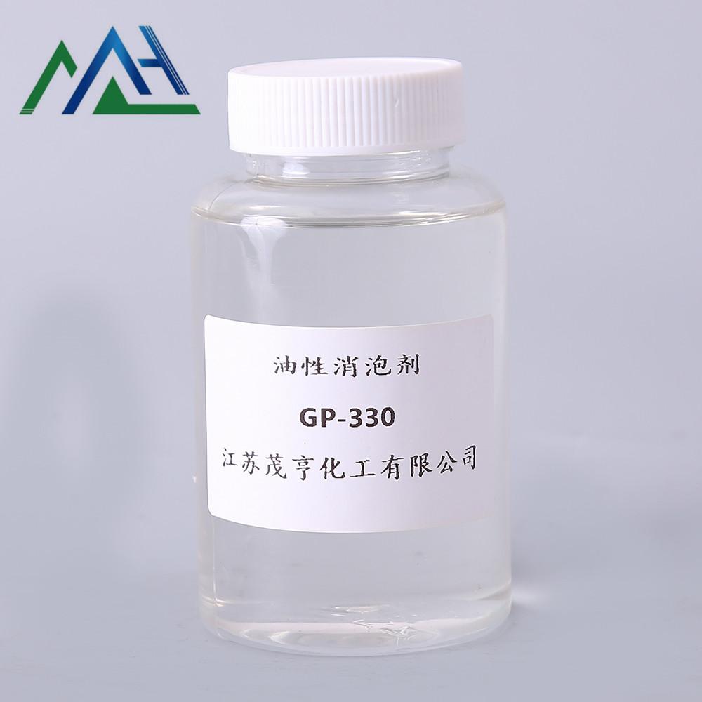 油性消泡剂GP-330