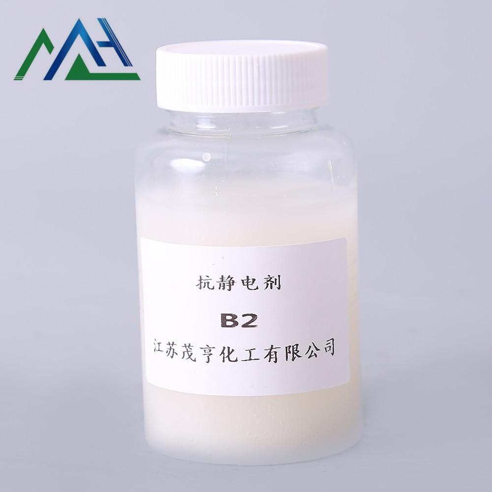 抗静电剂B2