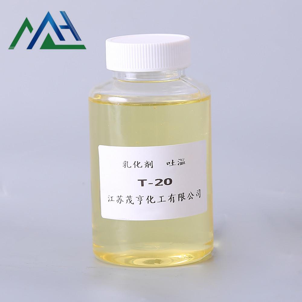乳化剂T-20
