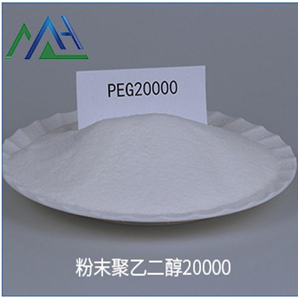 聚乙二醇20000粉末