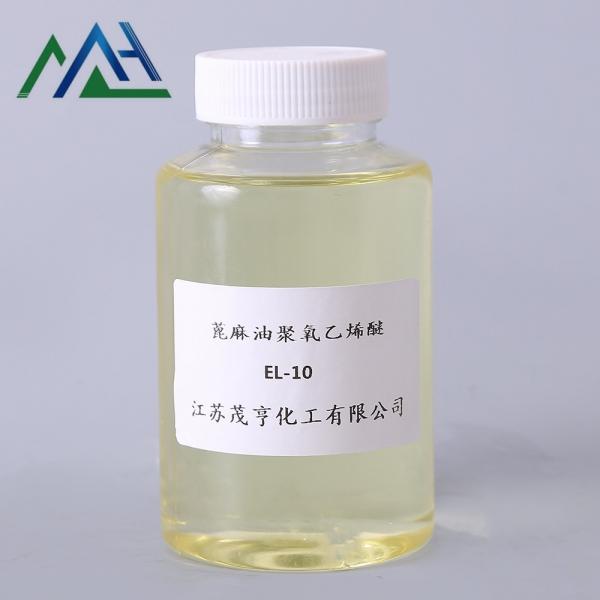 蓖麻油聚氧乙烯醚EL-10
