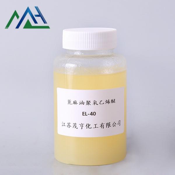 蓖麻油聚氧乙烯醚EL-40
