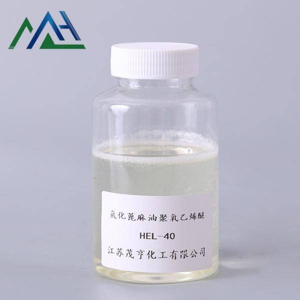 氢化蓖麻油聚氧乙烯醚HEL-40