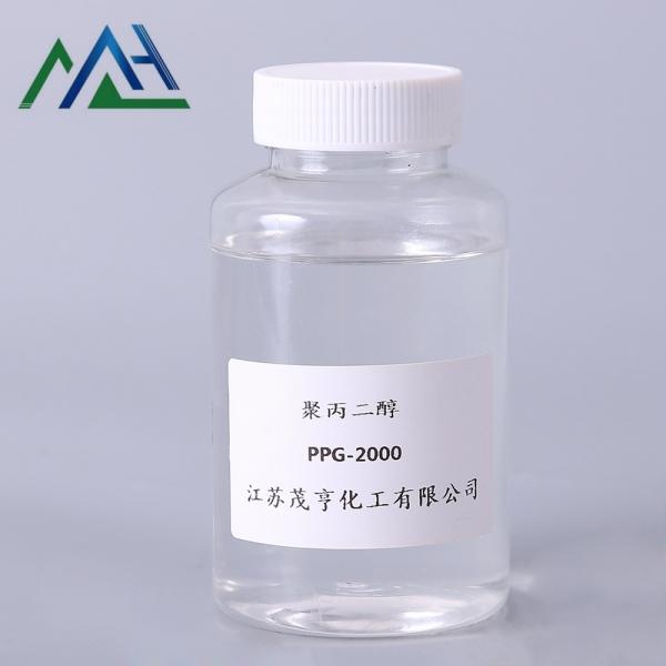 聚丙二醇PPG-2000