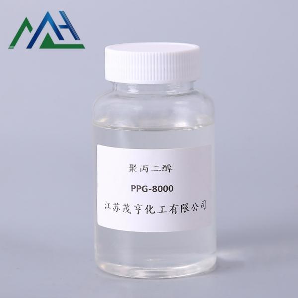 聚丙二醇PPG-8000