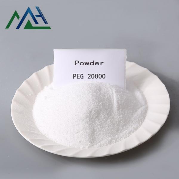 粉末聚乙二醇PEG-20000