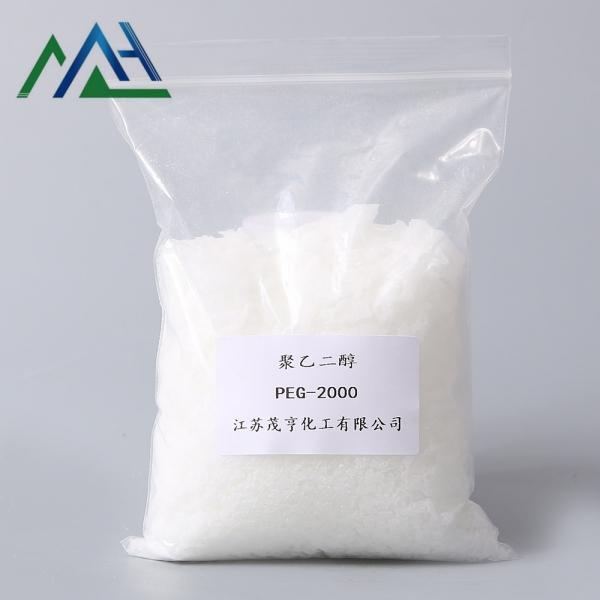 聚乙二醇PEG-2000