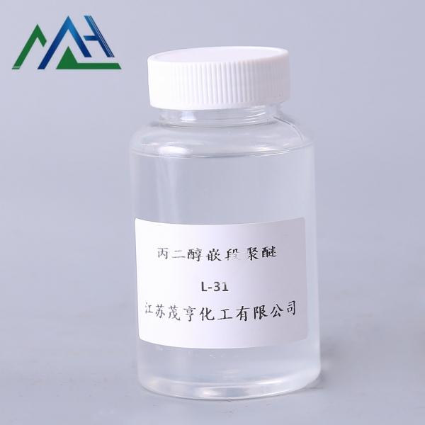 丙二醇嵌段聚醚L-31