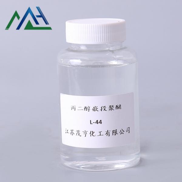 丙二醇嵌段聚醚L-44
