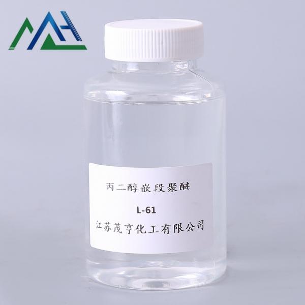丙二醇嵌段聚醚L-61