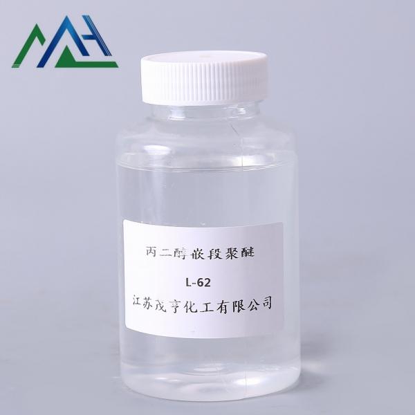 丙二醇嵌段聚醚L-62