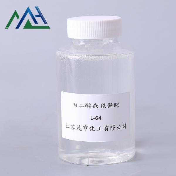 丙二醇嵌段聚醚L-64