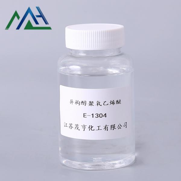 乳化剂E-1304