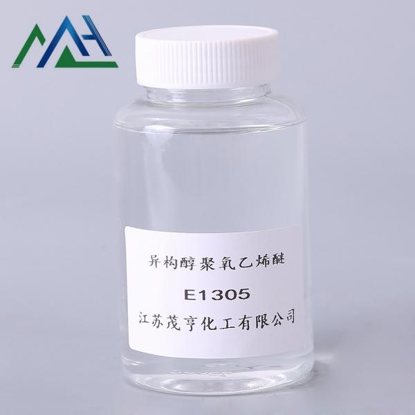 乳化剂E-1305