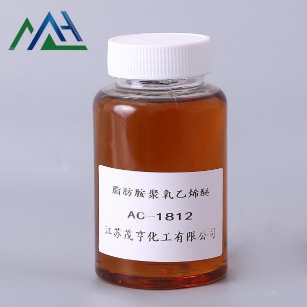 添加剂AC-1812