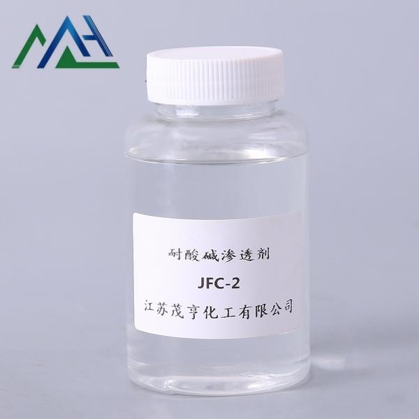 耐酸碱渗透剂JFC-2