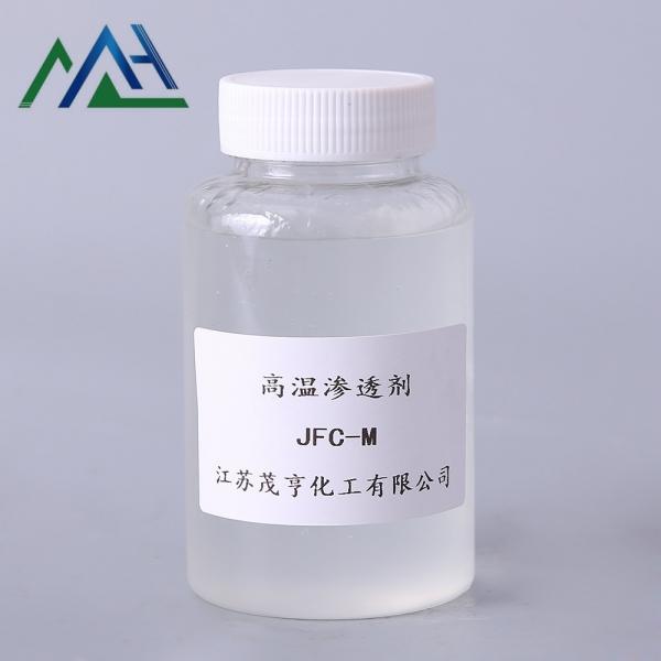 高温渗透剂JFC-M