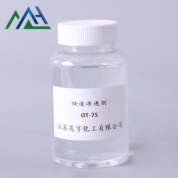 快速渗透剂OT-75