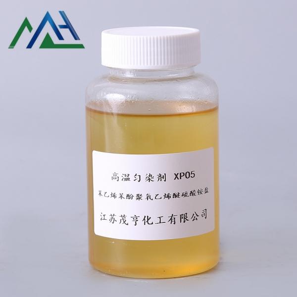 高温匀染剂XPO5