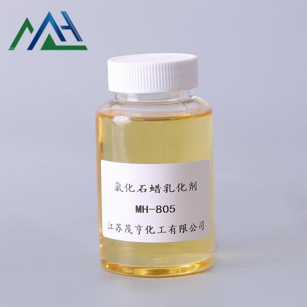 氯化石蜡乳化剂MH-805