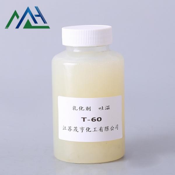 乳化剂T-60