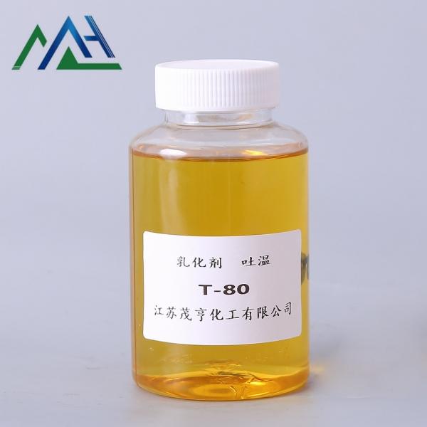 乳化剂T-80