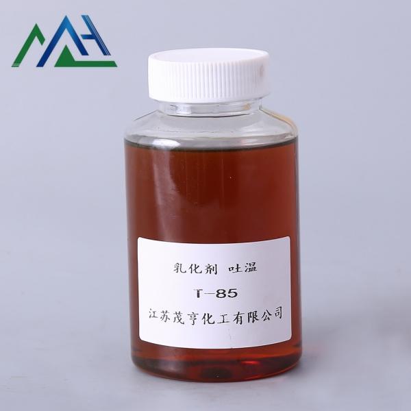 乳化剂T-85